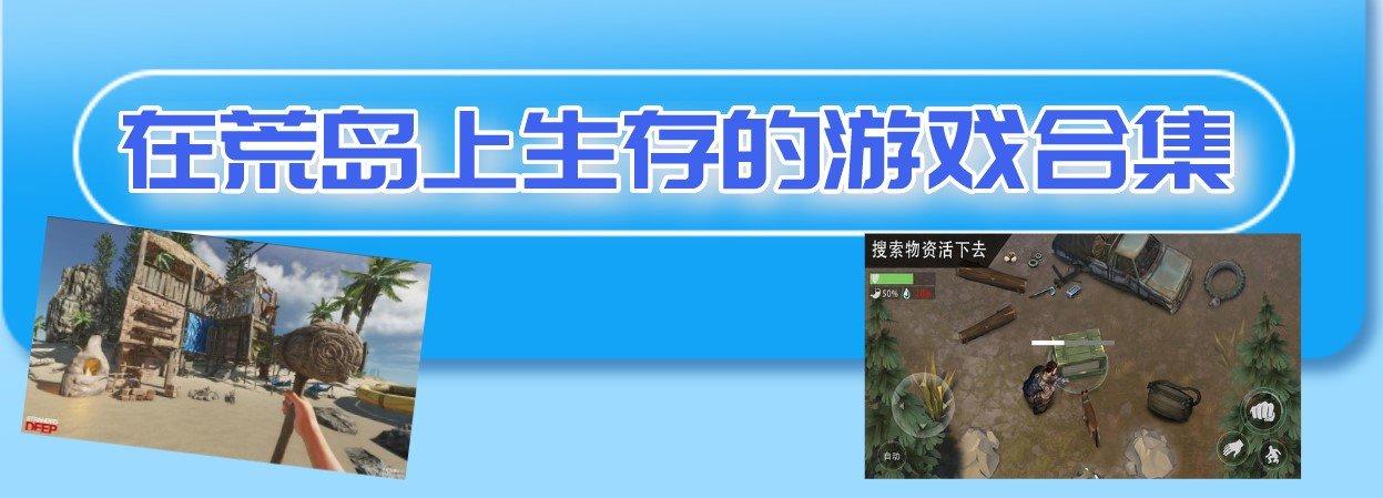 在荒岛上生存的游戏合集-在一个荒岛上生存的游戏推荐
