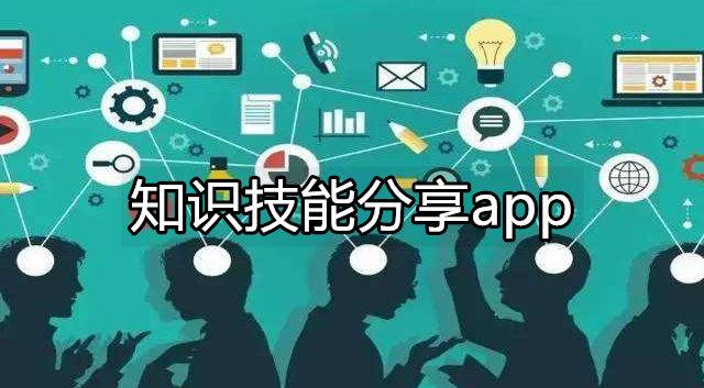 知识技能分享app