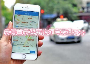 最便宜最优惠的打车软件app